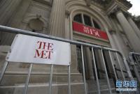 纽约市博物馆将重新开放