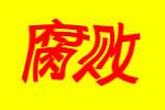 浙江一公务员辞去公职11年后仍被查 官方详解查处过程