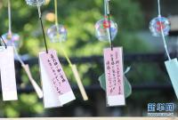 日本东京:疫情中的夏日风铃展