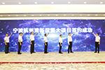 15个重大项目落户宁波杭州湾新区 郑栅洁见证项目签约
