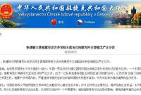 中国驻捷克大使就捷参议院主席访台向捷外交部提出严正交涉