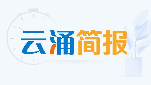 【云涌简报】浙江自贸试验区新片区正式揭牌;阿里启用全球最大全浸没液冷数据中心