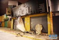 智利北部7级地震造成部分房屋受损