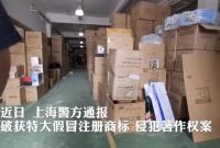 上海侦破特大假冒玩具手办案 涉案金额4亿元