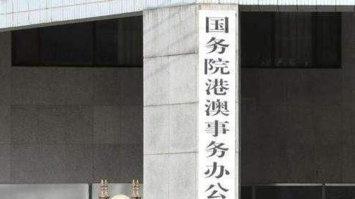 """国务院港澳办:关于香港特区实行""""三权分立""""的说法必须纠正"""