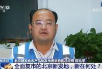 全面复市的北京新发地有何改变?冷冻产品何时上架?