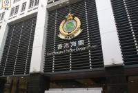 香港海关侦破史上最大洗黑钱案 涉30亿港元