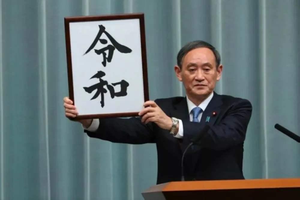 这是日本首相菅义伟第一次说中俄