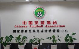 女超赛场现大规模冲突 中国足协开出重磅罚单