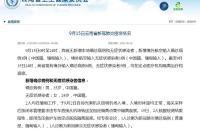 云南新增1例境外航空输入确诊病例 无新增本地确诊