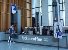 市场监管总局对瑞幸咖啡作出处罚