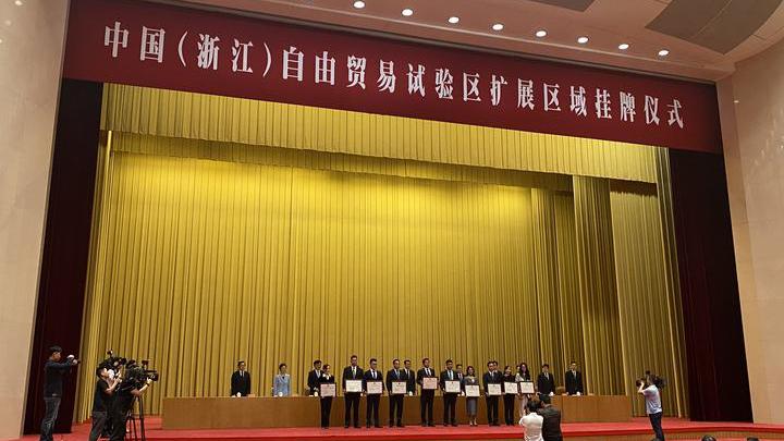 浙江自贸试验区新片区正式揭牌 首批3家企业入驻宁波片区