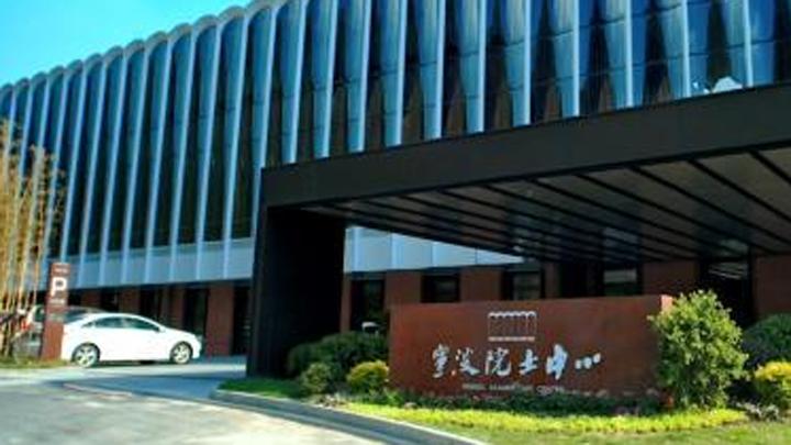 通过浙江院士之家试点评估 宁波院士中心预计下月正式启用