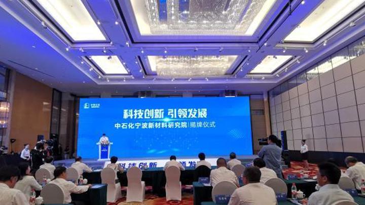 又一高能级平台!中石化宁波新材料研究院落户镇海
