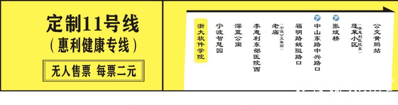 宁波公交定制11号线明起开通!连接李惠利医院两大院区