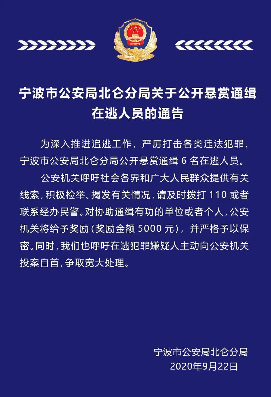 宁波市公安局公开悬赏!看到这6人请立刻报警