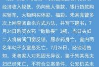 江苏一家人死亡警方拒开死亡证明?官方通报