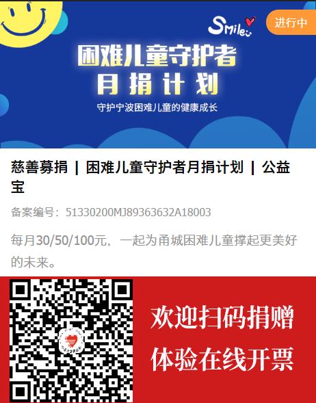 向宁波市慈善总会在线捐赠 3分钟内就能获取发票信息