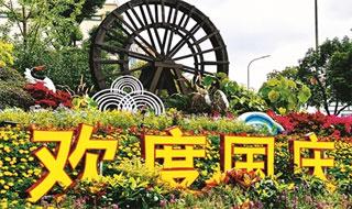 """103万盆鲜花为甬城画上""""国庆妆"""""""