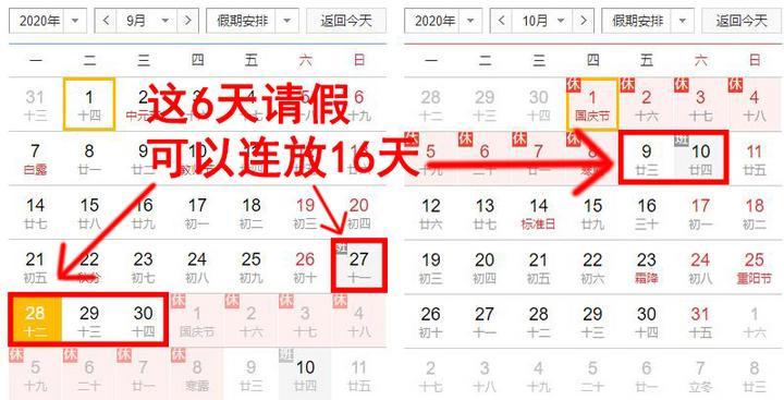"""国庆中秋最长可调休16天!你的假期""""余额""""还够吗?"""