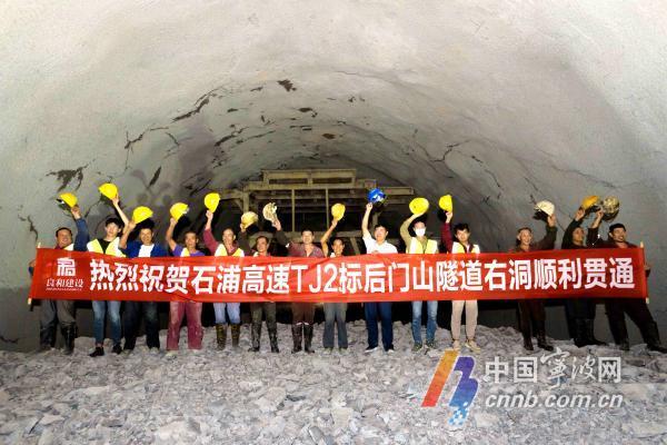 石浦高速连接线隧道全部贯通 通车后宁波到石浦只需1小时