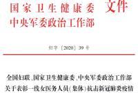 抗疫全国三八红旗手表彰名单出炉:宁波4名个人1个集体上榜