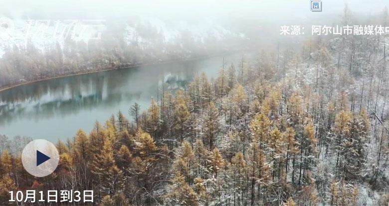 内蒙古下雪了