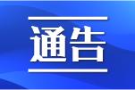 宁波市人大常委会拟提拔任命人员任前公示通告