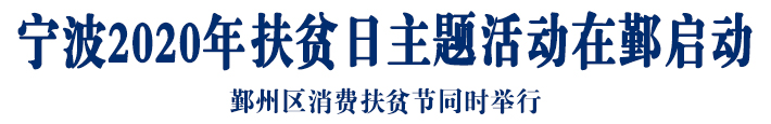 宁波2020年扶贫日主题活动在鄞启动