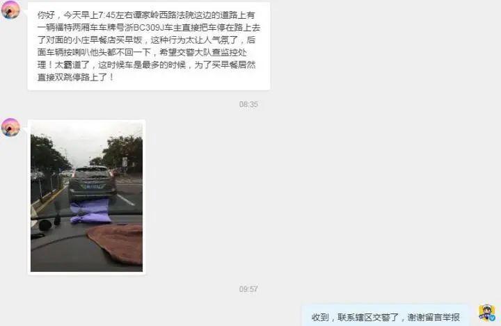 早高峰余姚男子第一车道停车去买包子 后车司机又气又急