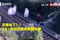 危险!4女子铁轨上拍婚纱照被罚