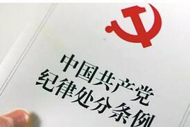宁波市生态环境局镇海分局原副局长龚云锋被双开