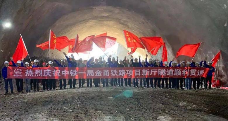 金甬铁路首座隧道全线贯通