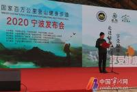 《2020宁波登山健身步道》发布11条新线路