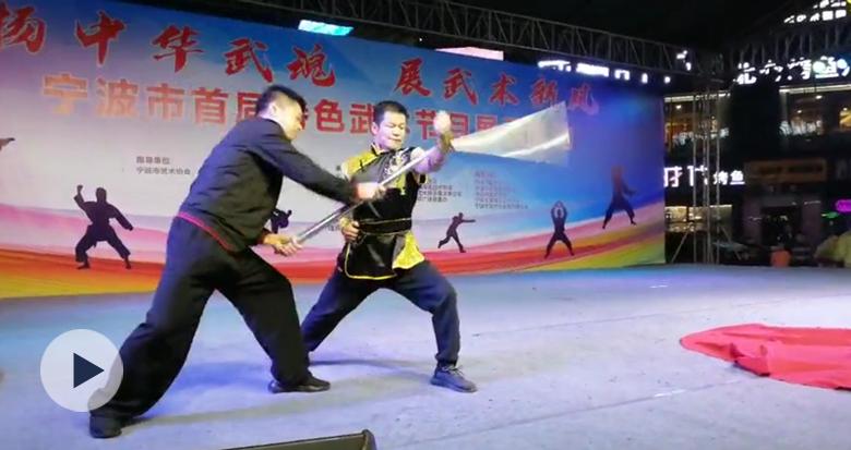 手劈钢管、赤脚踩菜刀...宁波武术达人展绝技