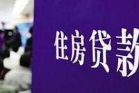 宁波大多数银行房贷额度紧张 部分大银行暂无额度