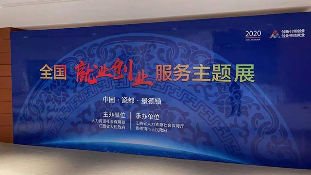扶贫攻坚,决胜在即,宁波做法亮相全国就业创业服务主题展
