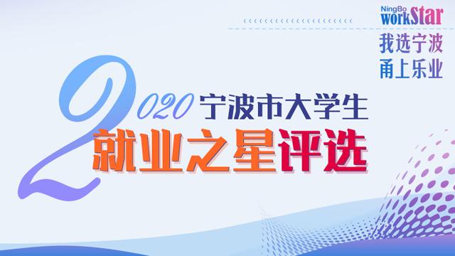 2020宁波市大学生就业之星评选正式启动,快来报名吧!