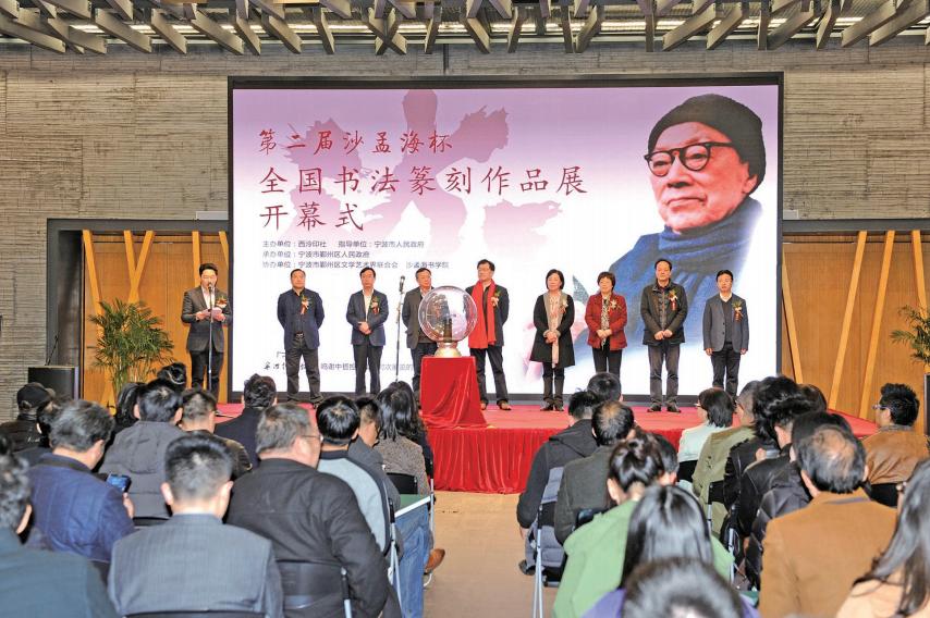 打造文化品牌 讲好鄞州故事――写在纪念沙孟海诞辰120周年系列活动在京举行之际