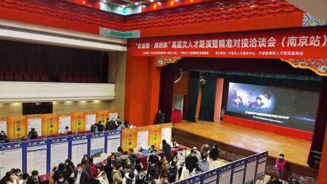 平均年薪18万+ 宁波牵手南京吸引高端人才