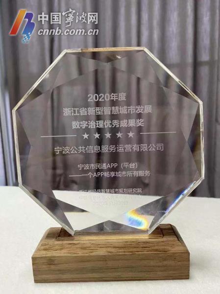 宁波市民通APP(平台)荣获浙江省智慧城市建设优秀成果奖