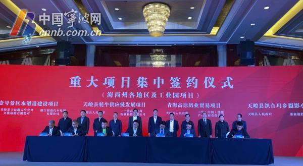 海西(宁波)经贸合作暨文旅推介会在甬举行 一批项目正式签约