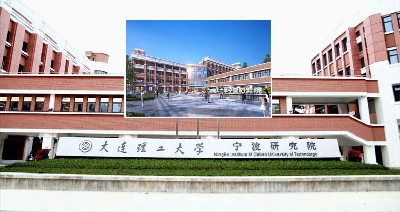 大连理工大学宁波研究院通过竣工验收 12月5日正式开园
