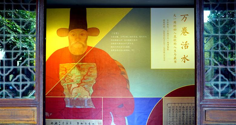 一个展览看尽天一阁创始人范钦的人生与藏书