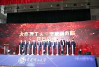 3位院士任首席科学家 大连理工大学宁波研究院正式开园