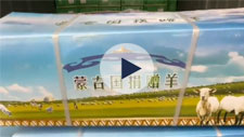 捐赠的羊肉到浙江了 756箱都将分配给援鄂医务人员