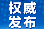 慈溪、镇海、鄞州、余姚、江北发布紧急通告!这些市民需要核酸检测