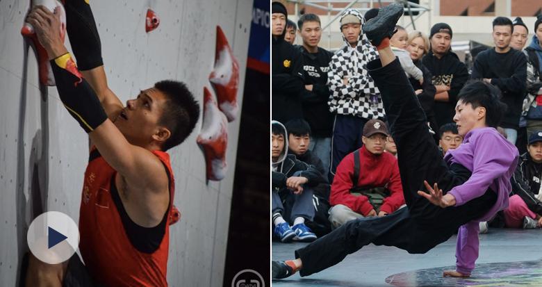 """4个""""时尚项目""""进奥运会 霹雳舞和攀岩宁波选手有希望!"""