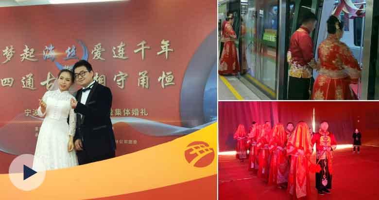 宁波16对新人乘坐4号线幸福专列 一起向幸福出发
