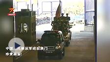 珍贵画面!21年前的今天 解放军进驻澳门